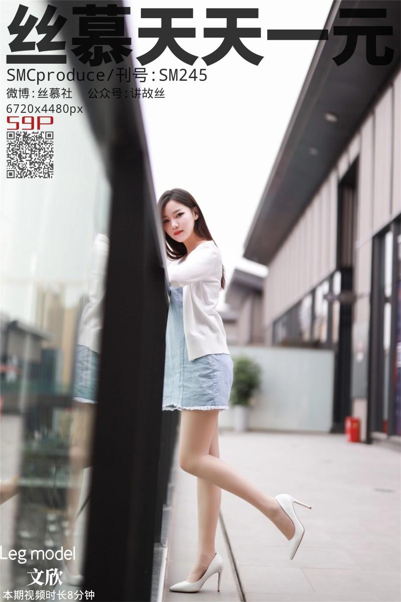 丝模系列 丝慕写真 SM245 天天一元 文欣《陪文欣逛街》[62P/197MB] 丝慕写真-第1张