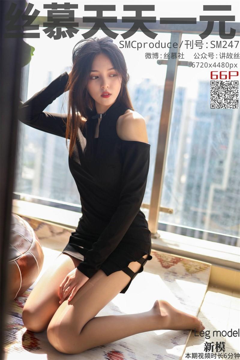 丝模系列 丝慕写真 SM247 天天一元 新模《阳台遇娇丝》[69P/234MB] 丝慕写真-第1张