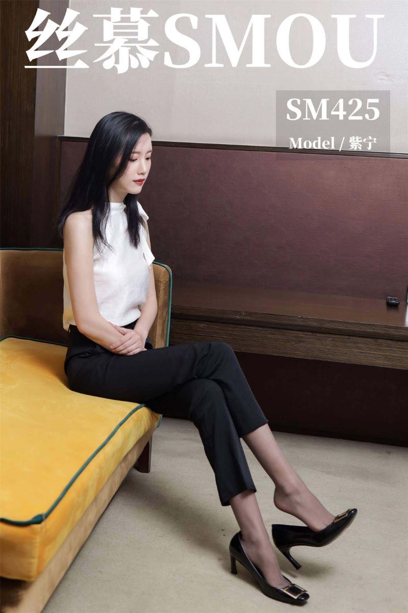 丝模系列 丝慕写真 SM425 紫宁《高腰OL西裤袜》[64P/181MB] 丝慕写真-第1张