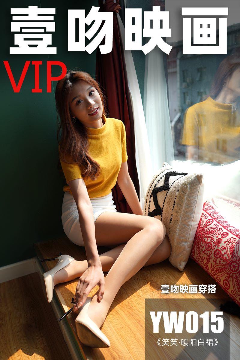 壹吻映画 YW015《笑笑·暖阳白裙》[100P/1V/1.60GB] 壹吻映画-第1张