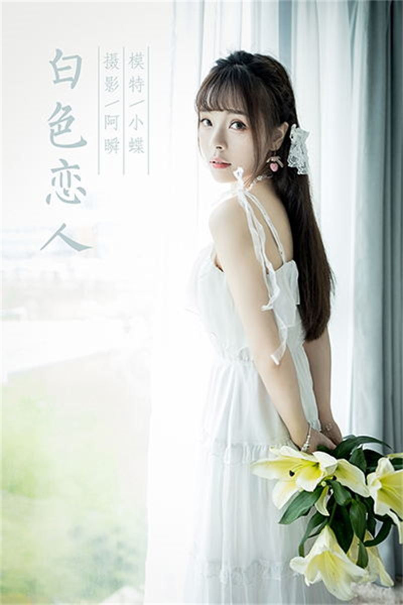 [YALAYI雅拉伊]2021.07.19 NO.818白色恋人 程小蝶 [41P/391MB] 雅拉伊-第1张