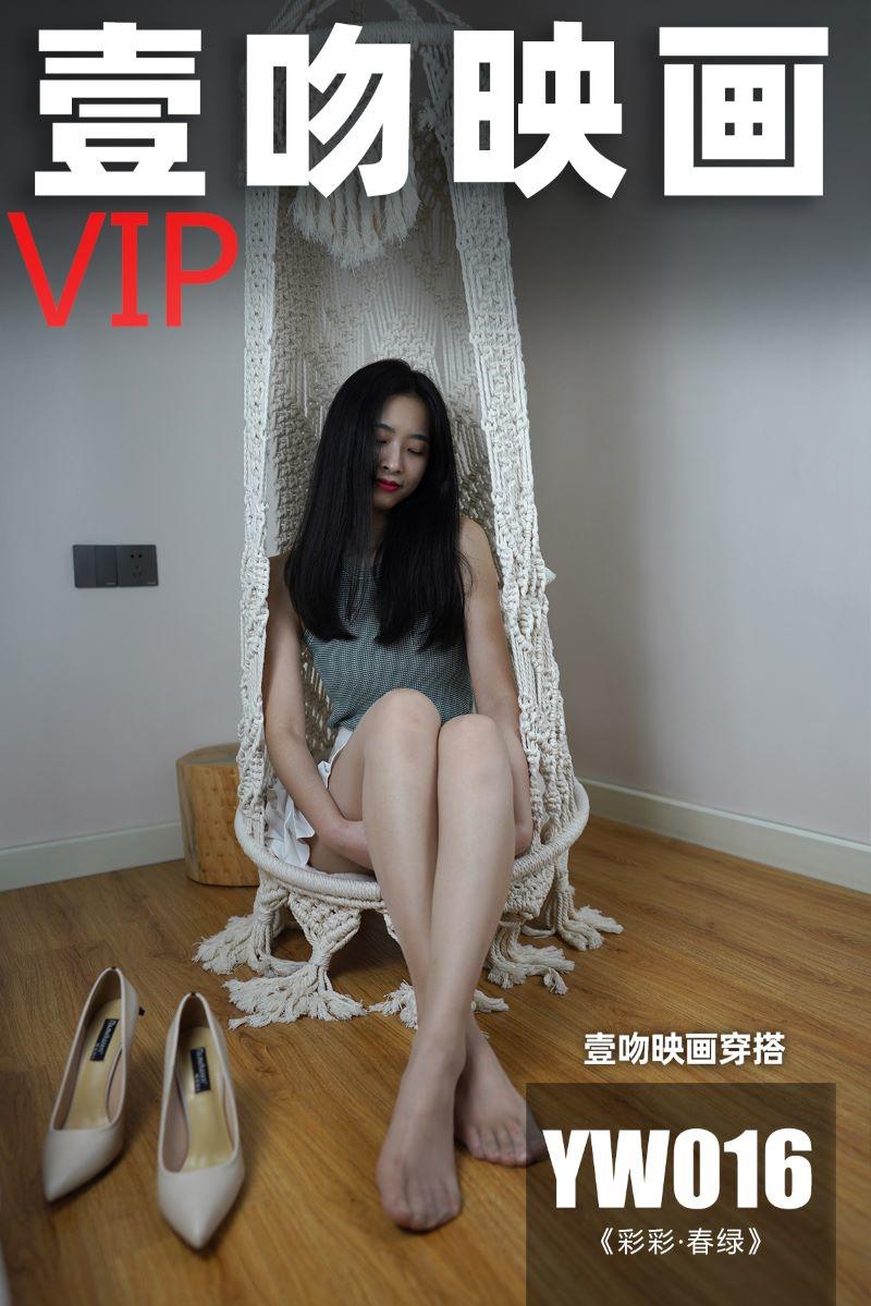 壹吻映画 YW016《彩彩·春绿》[95P/1V/1.50GB] 壹吻映画-第1张