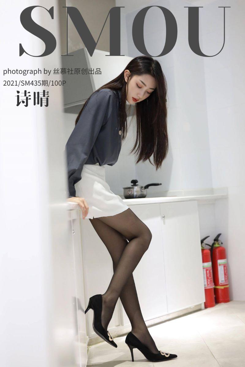 丝模系列 丝慕写真 SM435 天天一元 模特:诗晴《秘书的日常》[77P/116MB] 丝慕写真-第1张