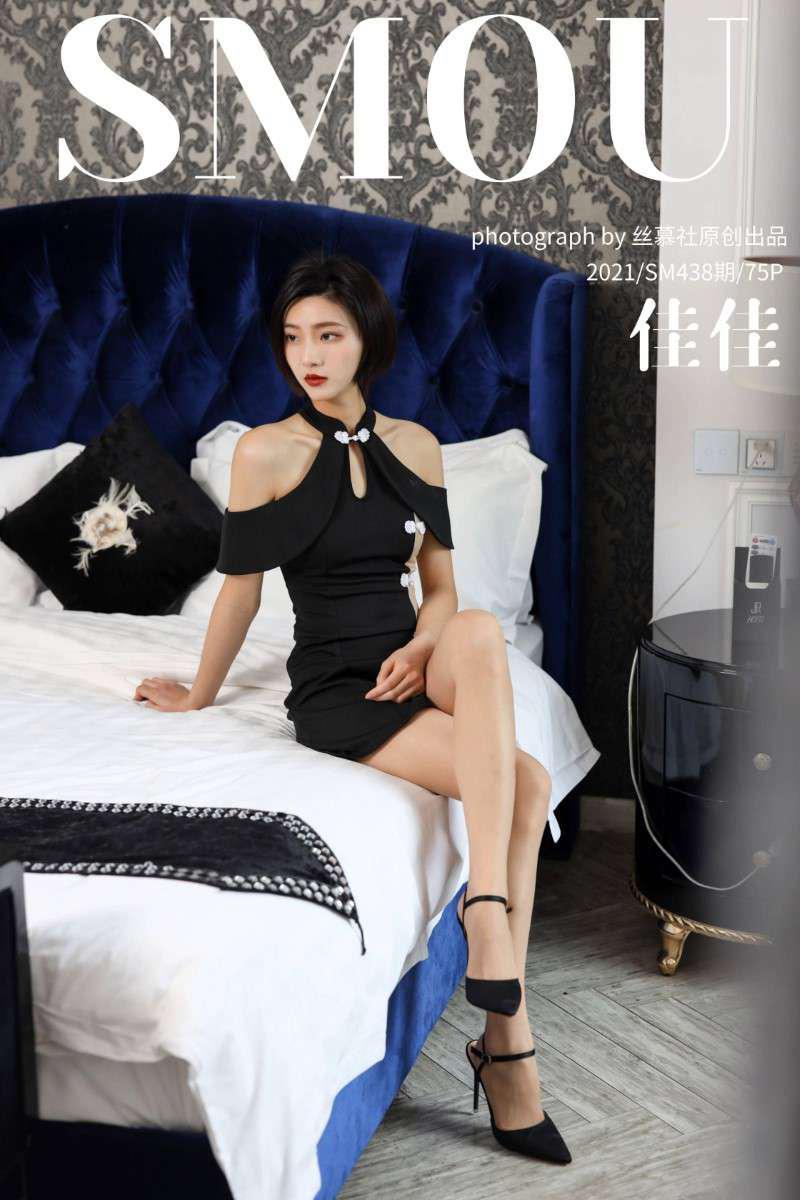 丝模系列 丝慕写真 SM438 天天一元 模特:佳佳《旗袍》 [71P/93M] 丝慕写真-第1张