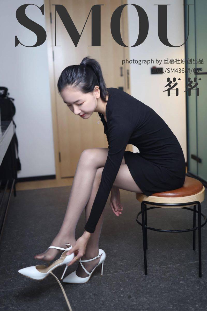 丝模系列 丝慕写真 SM436 天天一元 模特:茗茗《白色高跟鞋》[64P/71MB] 丝慕写真-第1张