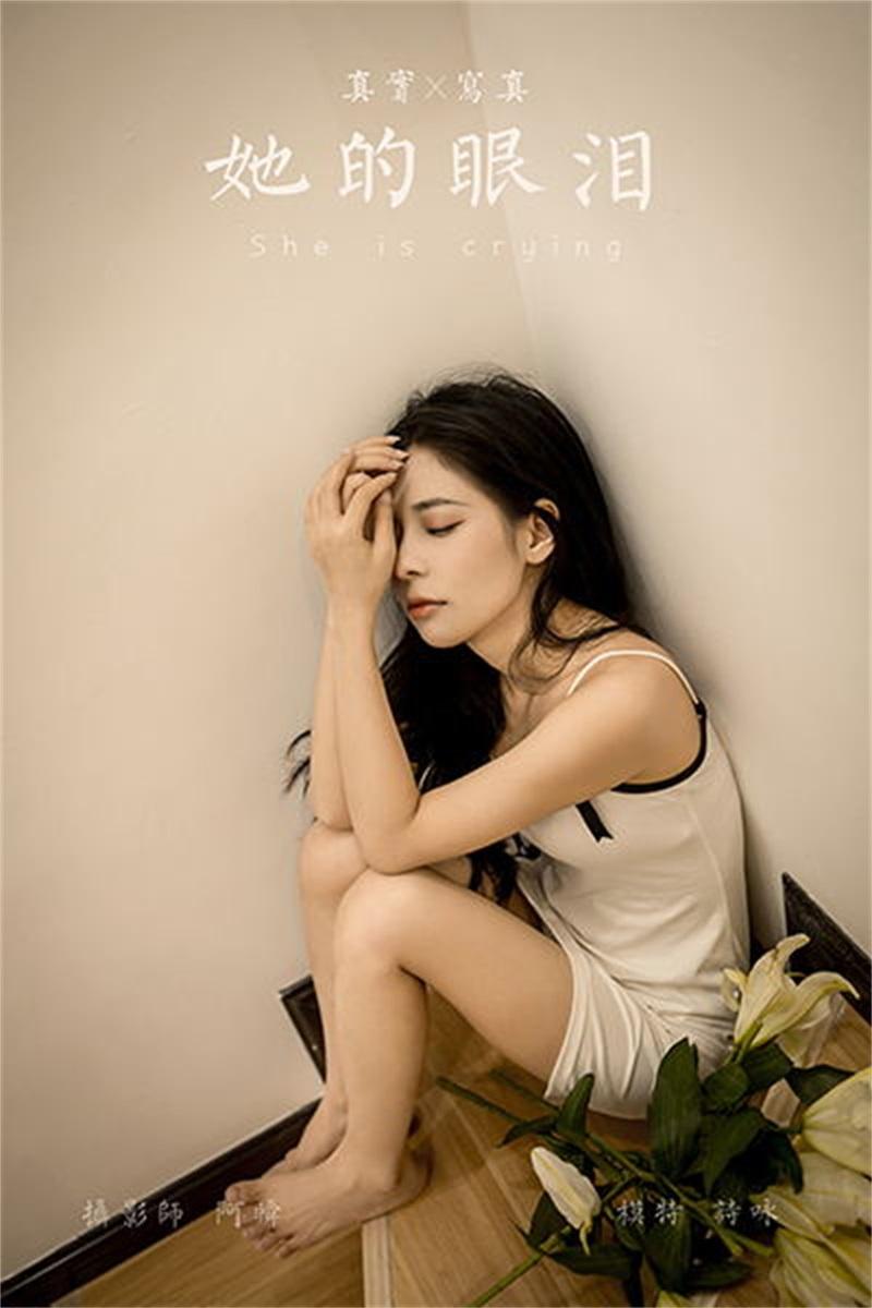 [YALAYI雅拉伊]2021.07.26 NO.821 她的眼泪 诗咏 [41P/425MB] 雅拉伊-第1张