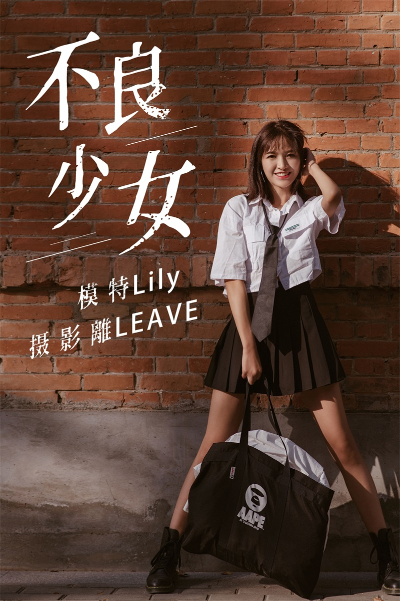 [YITUYU艺图语] No.005 不良少女Lily [27P/417MB] YITUYU艺图语-第1张