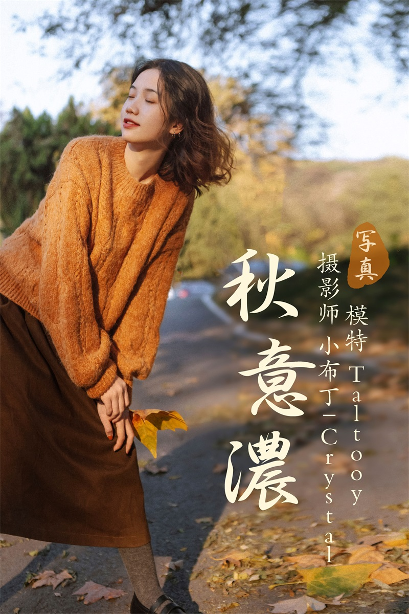 [YITUYU艺图语] No.006 秋意浓 Taltooy [30P/337MB] YITUYU艺图语-第1张