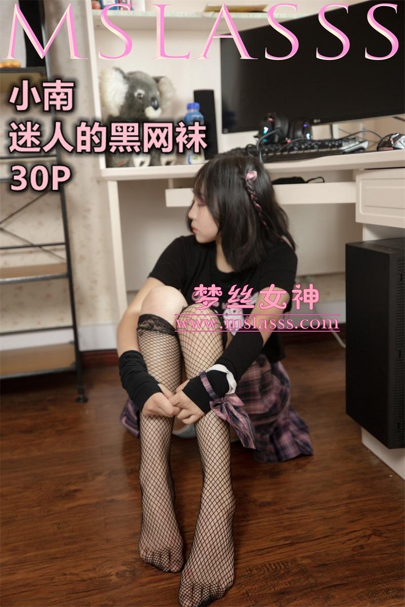[MSLASS梦丝女神] 2021.03.01 迷人的黑网袜 小南 [30P218MB] 梦丝女神-第1张