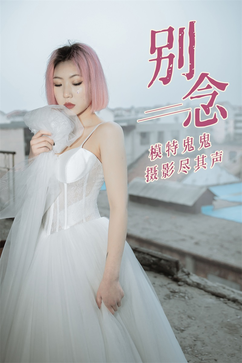 [YITUYU艺图语] No.014  别念 鬼鬼 [31P/210MB] YITUYU艺图语-第1张