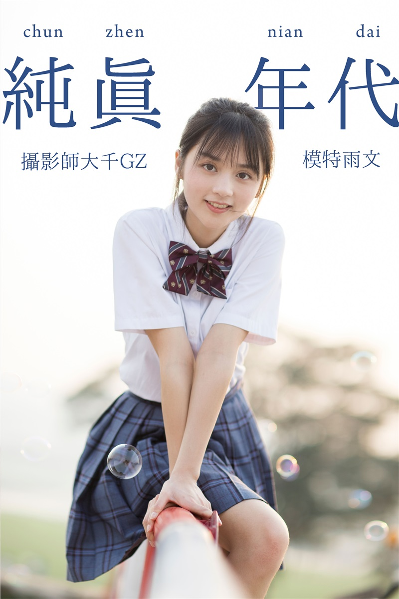 [YITUYU艺图语] No.017 纯真年代 雨文 [28P/259MB] YITUYU艺图语-第1张