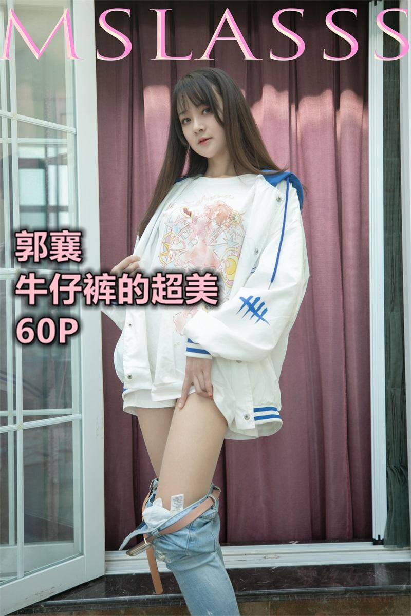 [MSLASS梦丝女神] 2021.06.20 牛仔裤的超美 郭襄 [63P1V-970MB] 梦丝女神-第1张