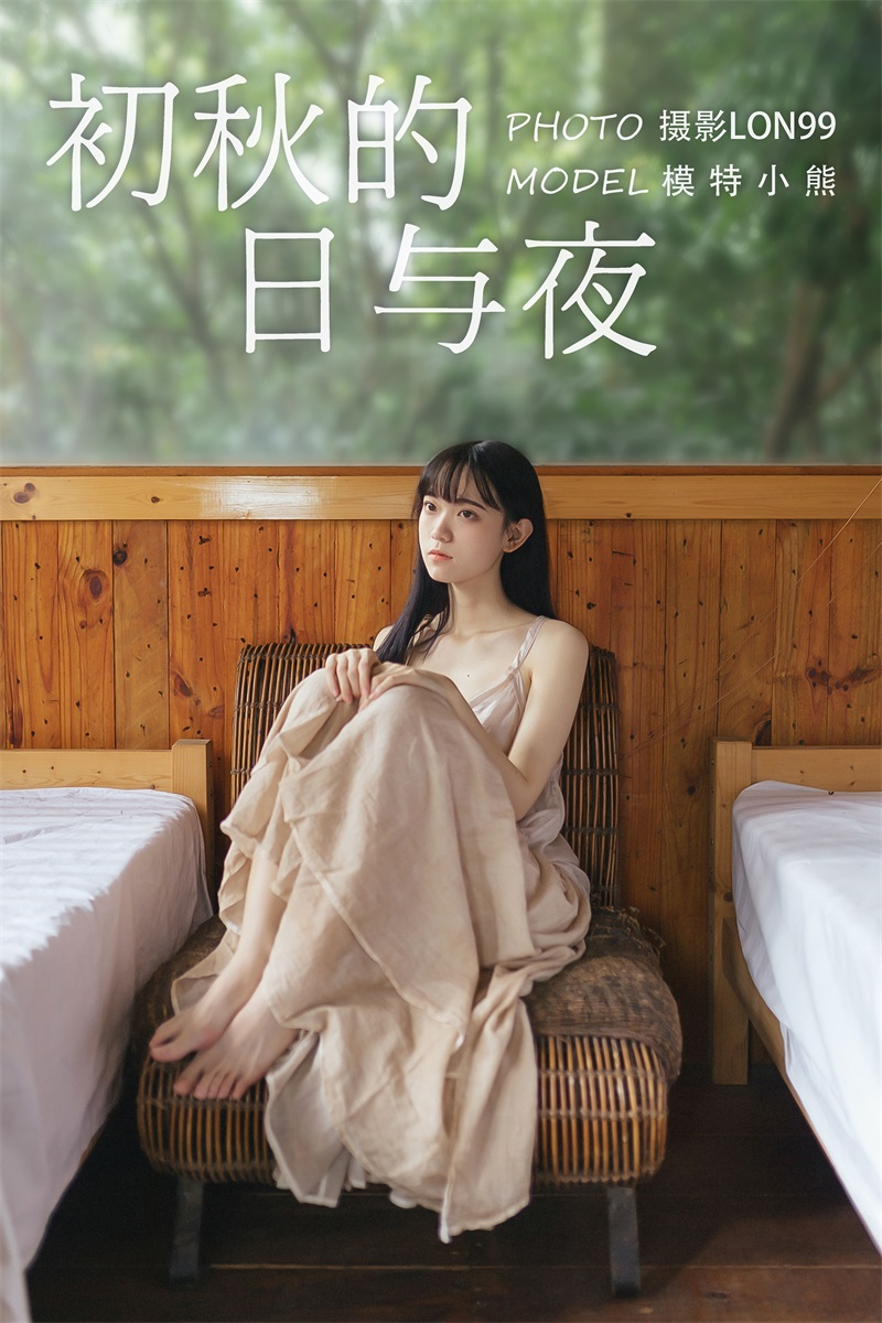 [YITUYU艺图语] No.001  初秋的日与夜 小熊 [30P/255MB] YITUYU艺图语-第1张