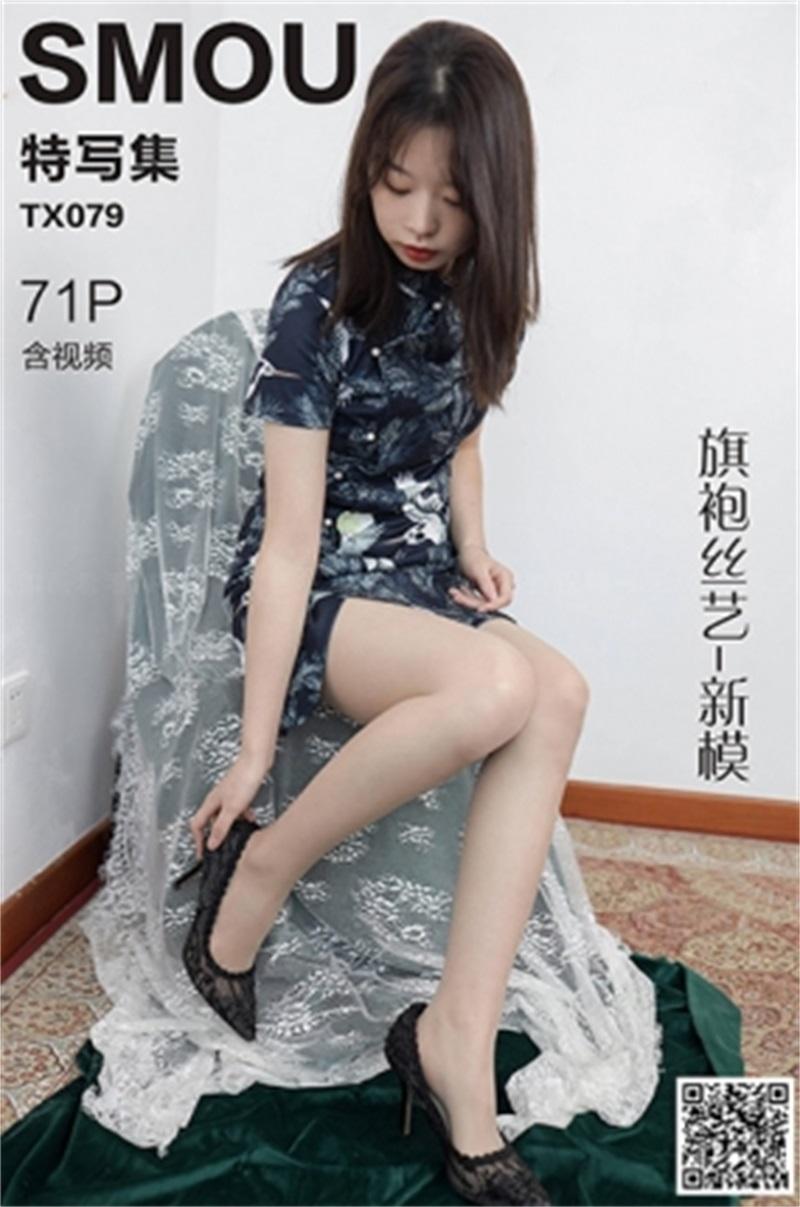 丝模系列 丝慕写真 特写集 TX079 新模《旗袍丝艺-》[71P/1V/197MB] 丝慕--特写集-第1张