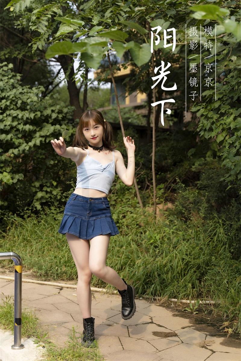[YALAYI雅拉伊] 2021.09.25 No.845 阳光下 京京 [39P/501MB] 雅拉伊-第1张